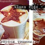 Картинка Чашка кофе...глоток тишины анимация