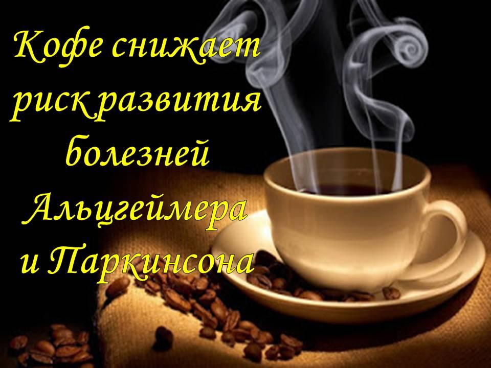 таганроге открытки картинки с днем кофе отдано