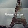 Я видела это во сне, эйфелева башня,париж