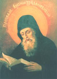 Гиф gif Икона Преподобного Арсения Печерского рисунок