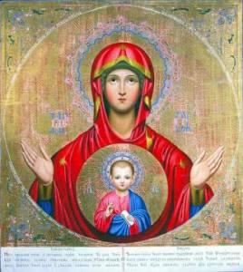 Смайлик Знамение (Серафимо-Понетаевская) икона Божией Матери (2) аватар
