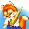 Картинки для детей. Лисичка со скалочкой. Аватар смайлики картинки