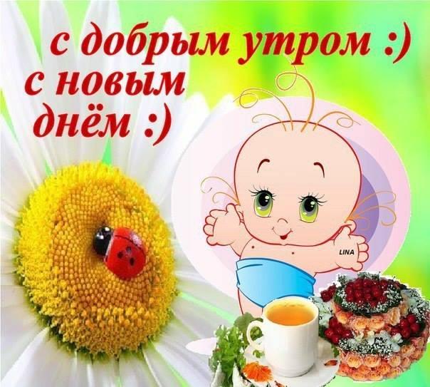 Наступающим новым, картинки с детьми с добрым утром с пожеланиями