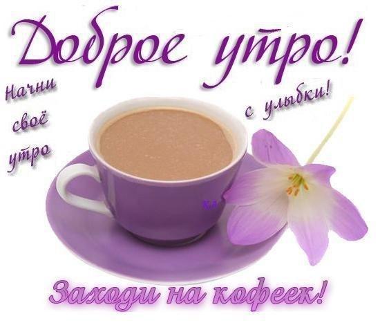 Доброе утро! Начни свое утро с улыбки! Заходи на кофеек картинки смайлики