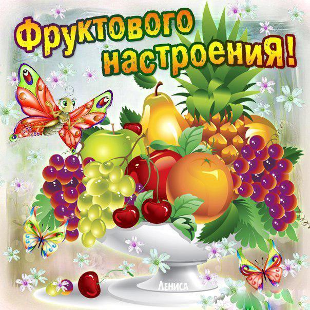 Шуточное поздравление с фруктами на 65