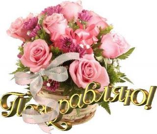 Поздравляю! Розовые розы! картинка смайлик