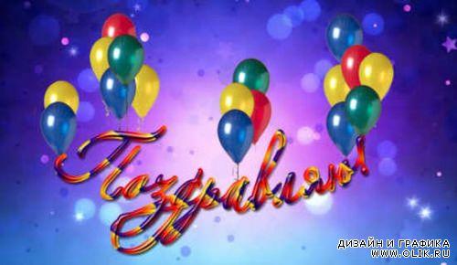 Поздравляю! Надпись и воздушные шарики! смайлики картинки