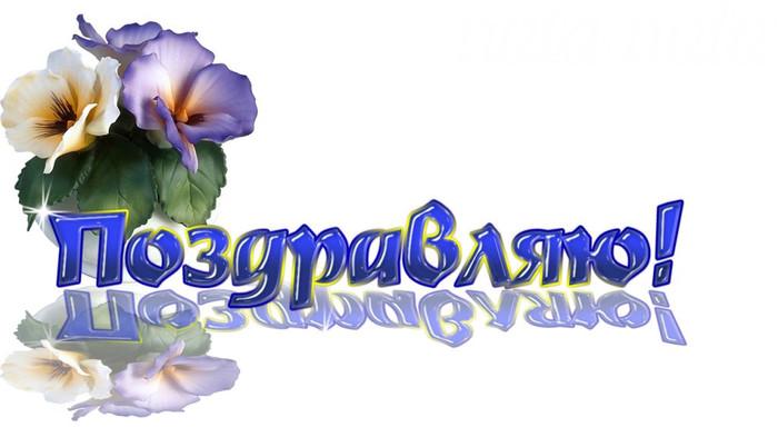 Поздравляю! Надпись, цветы! картинка смайлик