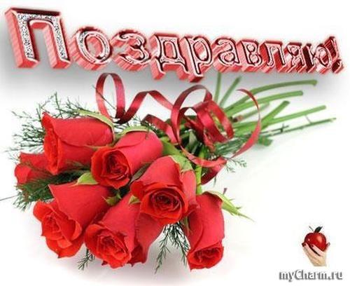 Поздравляю! Розы красные с ленточкой смайлики картинки