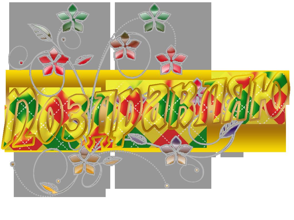 Открытка с надписью с праздником