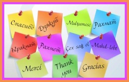 Спасибо на разных языках! картинка смайлик