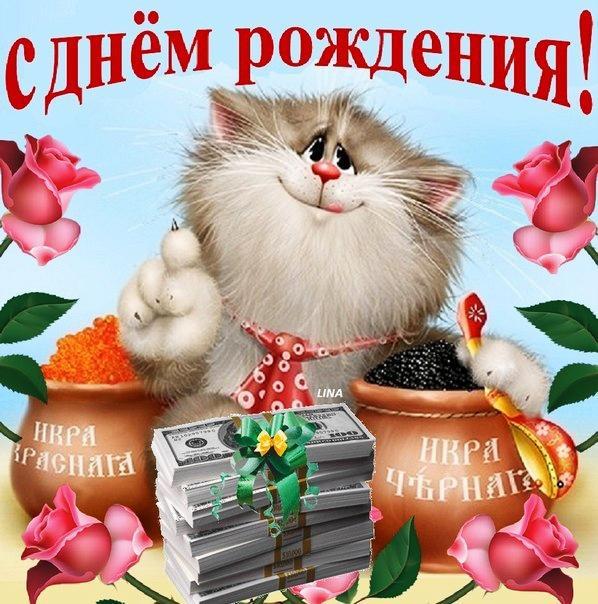 Открытки. С Днем Рождения! Кот с двумя бочонками игры и д... смайлики картинки