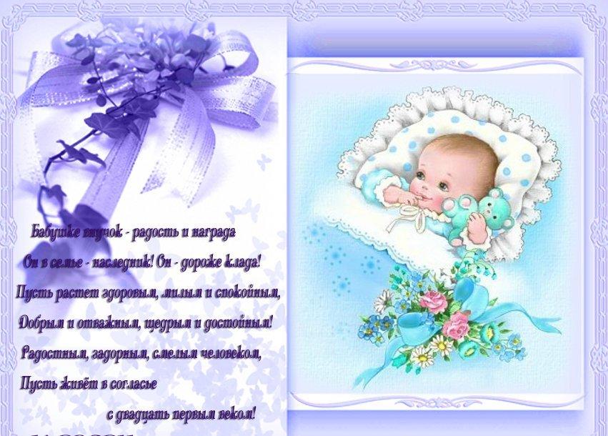 Внучке 1 месяц открытка