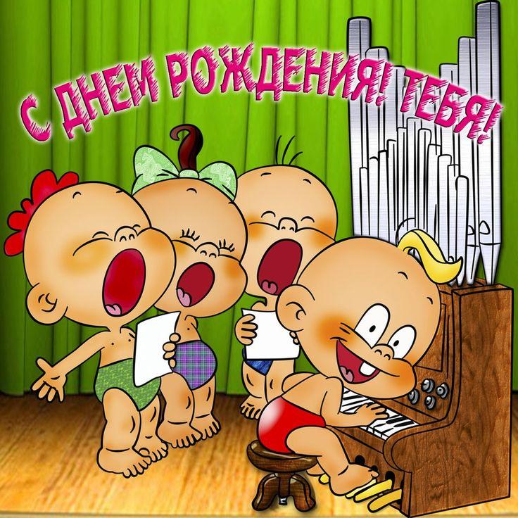 Открытки. С Днем Рождения тебя! Веселые ребятишки поют пе... смайлики картинки