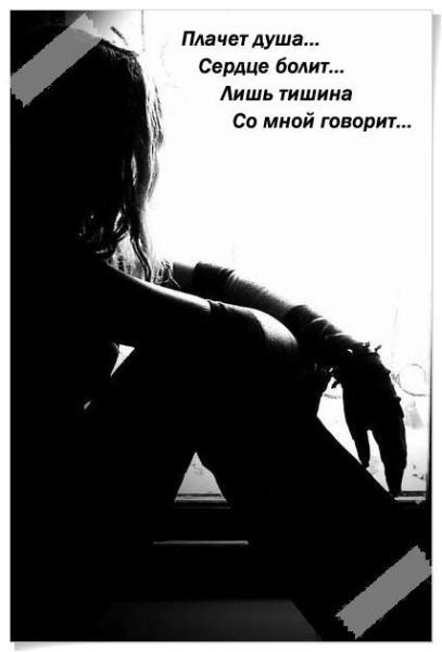 Днем, картинки болит душа с надписями