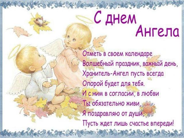 Поздравление бабушке на день ангела