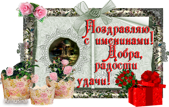 Картинки пожеланиями, нина открытки с именинами