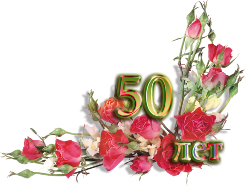 Шаблоны открыток к 50 летию