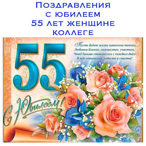 Шуточные поздравления к 55 летию женщины