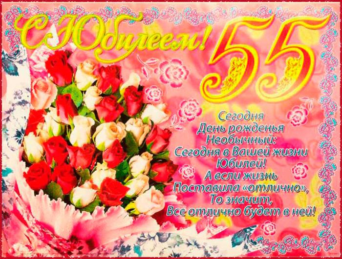Поздравление с юбилеем 55 женщине открытки