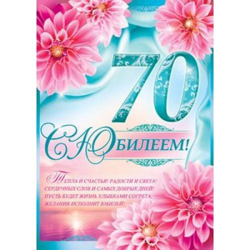 Открытки с поздравлением с днем рождения мужчине 70 лет