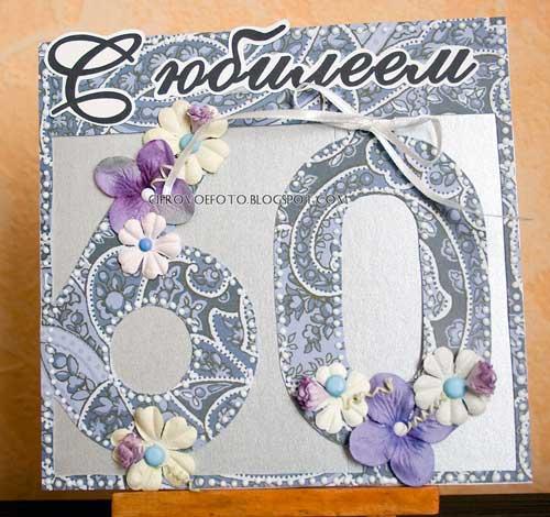 Как сделать открытки на день рождения 60 лет, днем рождения