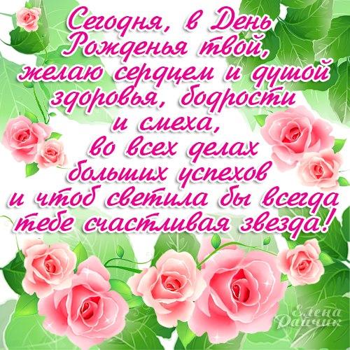 С Днем Рождения! Открытка с розами. Стихи картинки смайлики