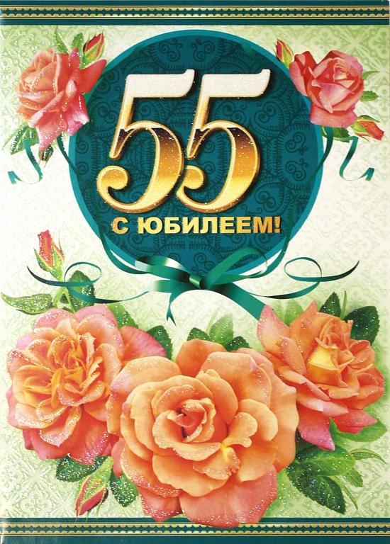 Юбилей 55 лет женщине поздравление фото
