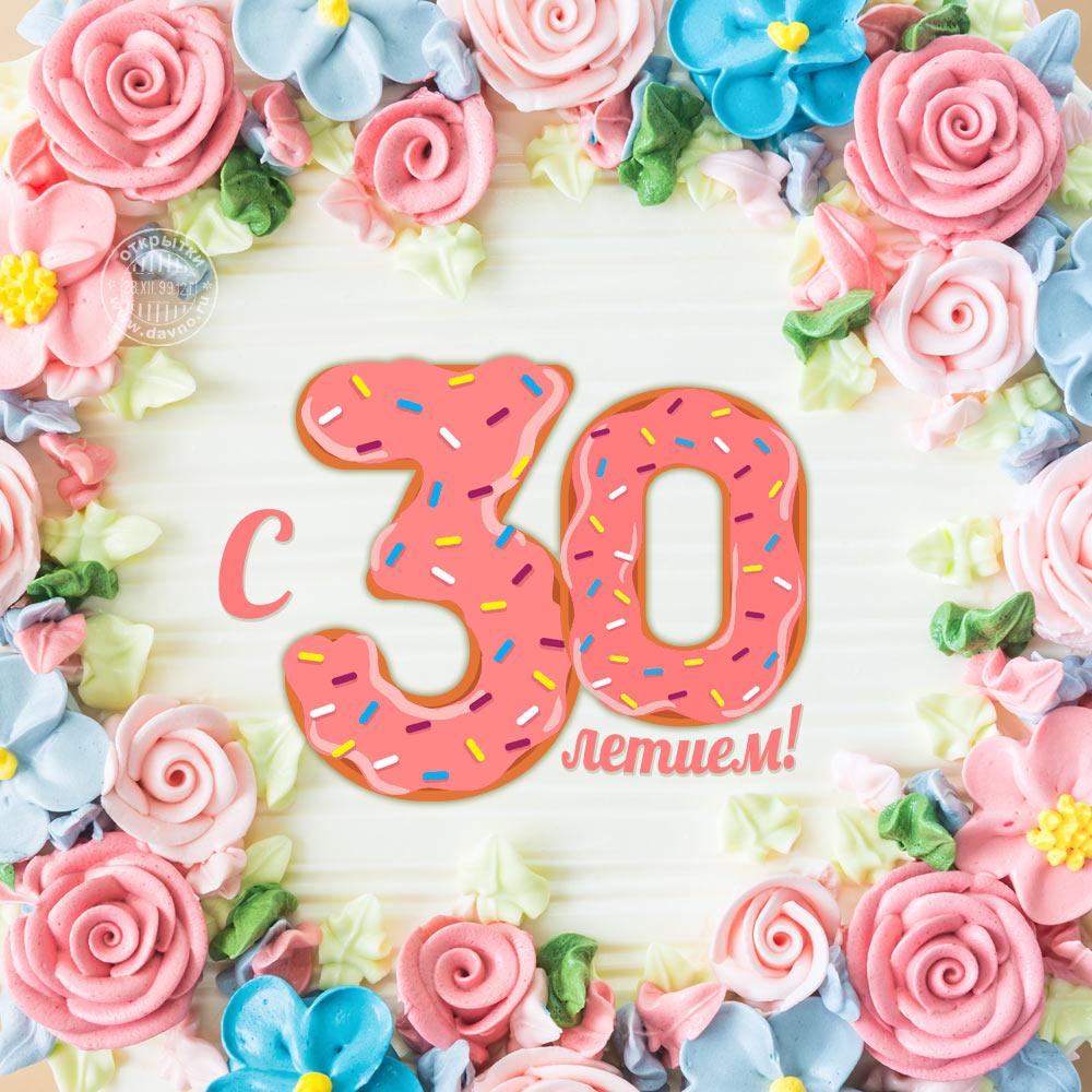 Поздравления сестры с 30 лет