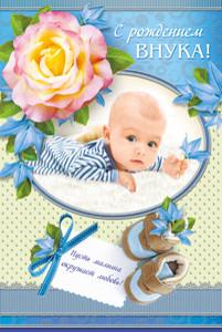 Открытка. <b>С</b> <b>рождением</b> <b>внука</b>! Малыш и роза картинки смайлики