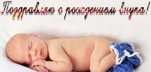 Открытка. Поздравляю <b>с</b> <b>рождением</b> <b>внука</b>! Малыш спит картинки смайлики