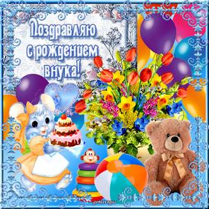 Открытка. Поздравляю <b>с</b> <b>рождением</b> <b>внука</b>! Цветы и игрушки картинки смайлики