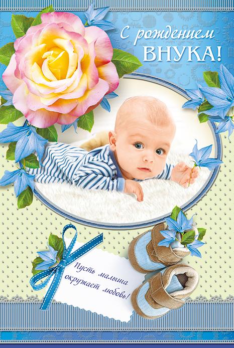 Днем рождения, лучшие картинки с рождением внука