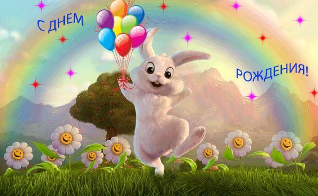 Картинки, открытки с зайчиками с днем рождения