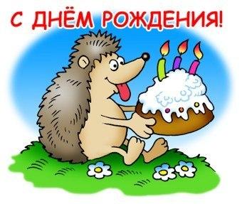 Открытки с днем рождения ванюша