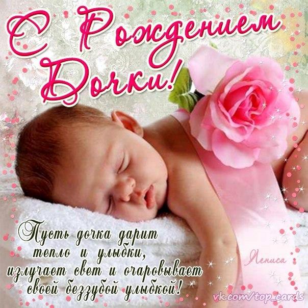 Картинки рождения дочки