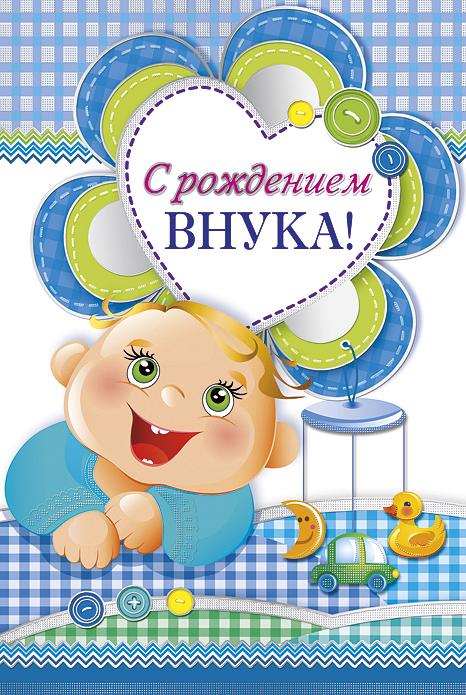 Днем, анимация картинки с рождением внука