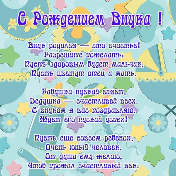 Линии, открытка с рождением внуков для бабушки