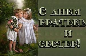 <b>Открытки</b>. <b>С</b> <b>днем</b> <b>братьев</b> <b>и</b> <b>сестер</b>! Братик <b>с</b> сестренкой картинки смайлики