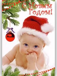 Гиф gif С Новым годом! Маленький Новый Год смотрит на Вас! рисунок