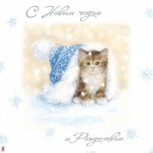 Картинка Новым годом и Рождеством! Котеночек анимация