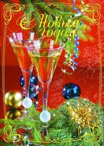 Смайлик С Новым годом! Ветка елки, фужеры, игрушки аватар
