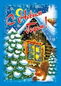 Смайлик С Новым годом! Белочка под елкой аватар