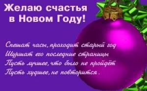 Смайлик Желаю счастья в Новом году! Поздравление, красивый шар аватар