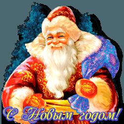 смайлы новый год 263576991