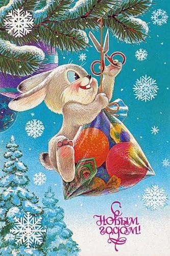 С Новым годом! Зайка срезает подарок с ветвей ели картинка смайлик