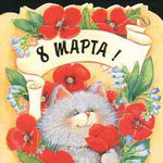 Смайлик 8 марта (8) аватар