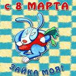 Смайлик С 8 марта, зайка моя! аватар