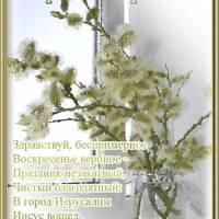 Смайлик Верба у окна аватар