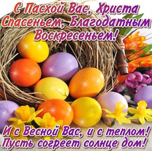 Открытки С Пасхой Вас, Христа спасеньем, Благодатным Воск... картинка смайлик